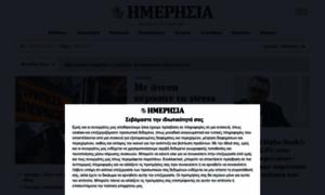 Imerisia.gr thumbnail