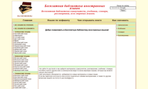 In-yaz-book.ru thumbnail