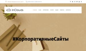 Inclouds.ru thumbnail