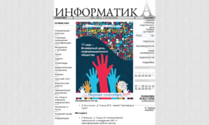 Inf.1september.ru thumbnail