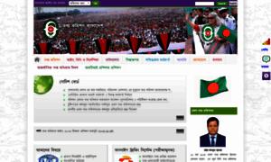 Infocom.gov.bd thumbnail