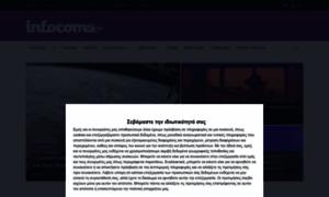 Infocom.gr thumbnail