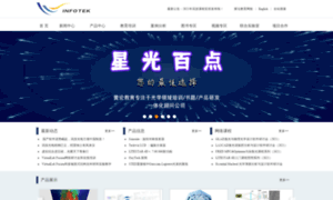 Infotek.com.cn thumbnail