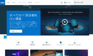 Intel.co.jp thumbnail