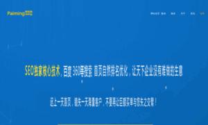 Intell.com.cn thumbnail