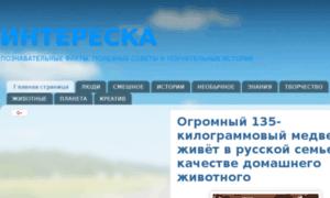 Intereskas.blogspot.ru thumbnail