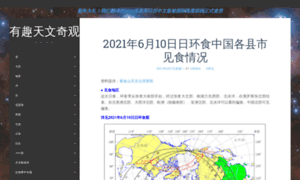 Interesting-sky.china-vo.org thumbnail