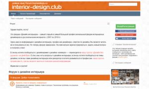 Interior-design.club thumbnail