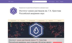 Isc-ras.ru thumbnail