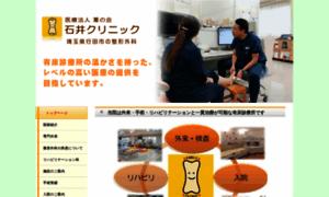 Ishii-clinic.gr.jp thumbnail