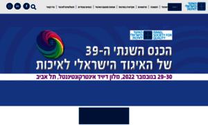 Isq.org.il thumbnail