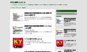 Itetama.jp thumbnail