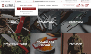 Ivictorinox.ru thumbnail
