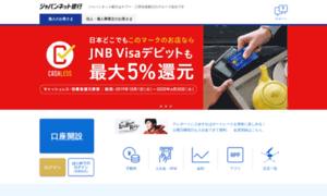 Japannetbank.co.jp thumbnail
