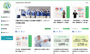 Jbrc.recruitjobs.co.jp thumbnail