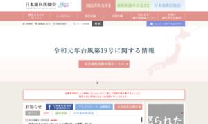 Jda.or.jp thumbnail