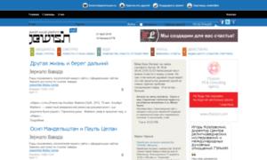 Jewishnet.ru thumbnail
