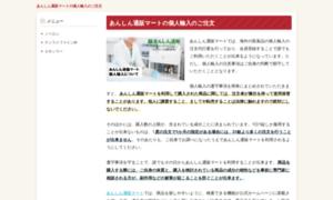 Jm-whistler.jp thumbnail