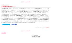 Johnny-ura.sblo.jp thumbnail