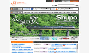 Jr-central.co.jp thumbnail