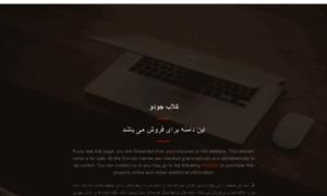 Judoclub.ir thumbnail