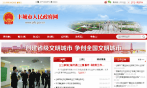 Jxfc.gov.cn thumbnail