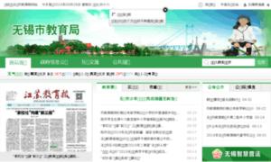 Jy.wuxi.gov.cn thumbnail