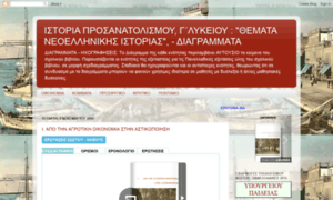 Kaitsas.blogspot.gr thumbnail