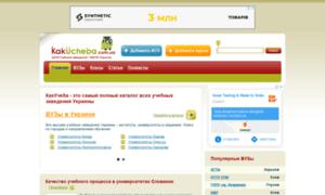 Kakucheba.com.ua thumbnail