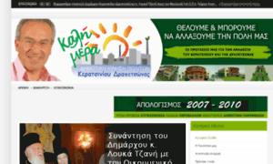 Kalimerakeratsini.gr thumbnail