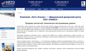 Kamazopt.ru thumbnail