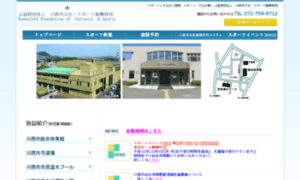 Kawanishi-sports.or.jp thumbnail