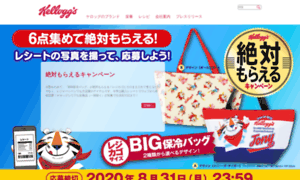 Kellogg.co.jp thumbnail