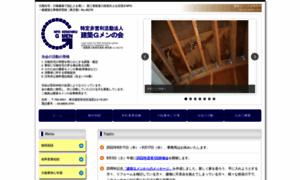 Kenchiku-gmen.or.jp thumbnail