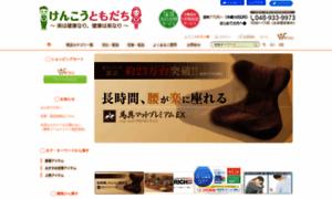 Kenkou-tomodachi.jp thumbnail