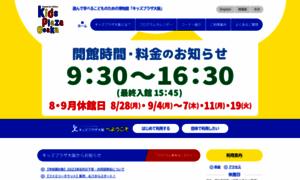 Kidsplaza.or.jp thumbnail