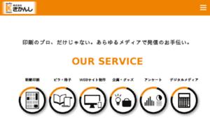 Kikanshi.co.jp thumbnail