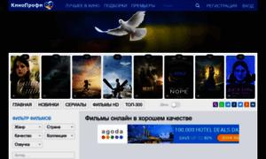 kinoprofi.vip - Фильмы онлайн, смотреть Кино бесплатно - КиноПрофи