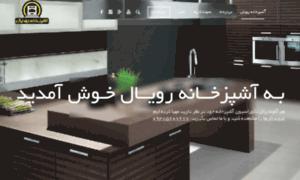 Kitchen.royalmobl.ir thumbnail