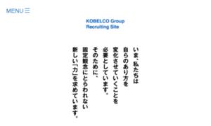 Kobelco-gr.jp thumbnail