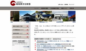 Kochi-bunkazaidan.or.jp thumbnail