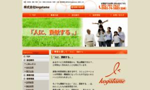 Kogatame.co.jp thumbnail