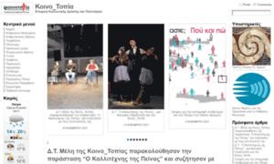Koinotopia.gr thumbnail