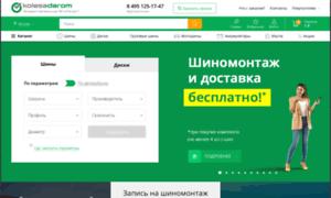 Kolesa-darom.ru thumbnail