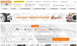 Kolesa812.ru thumbnail