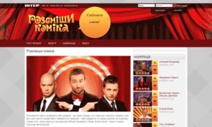 Komik.inter.ua thumbnail