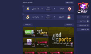 kooralive.info - كورة لايف kora live  بث مباشر مباريات اليوم koora live بدون تقطيع