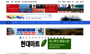 kosarang.net - Ko사랑닷넷KoSaRang.Net - 캐나다 한인 교민커뮤니티