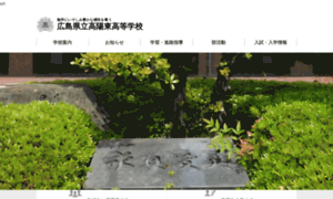 Koyohigashi-h.hiroshima-c.ed.jp thumbnail