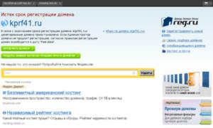 Kprf41.ru thumbnail